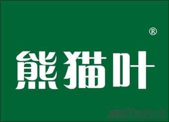 09-0506 熊猫叶