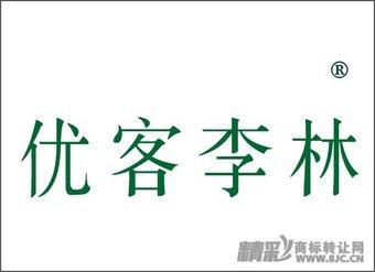 09-0538 优客李林