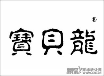 09-0556 宝贝龙