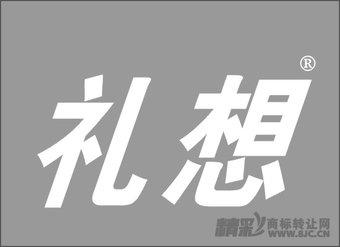 09-0570 礼想