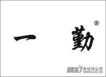09-0657 壹勤