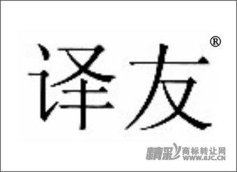09-0680 译友
