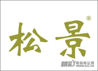 09-0796 松景