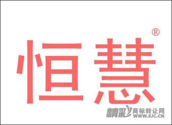 09-0864 恒慧