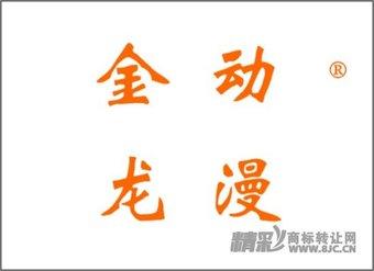 09-0930 金龙动漫