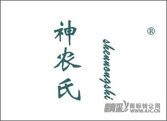 09-0932 神农氏