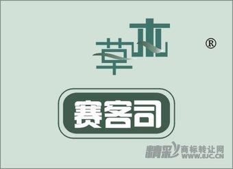 10-0042 草本 赛客司