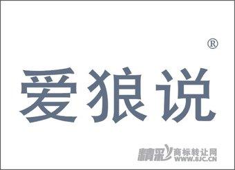 10-0105 爱狼说