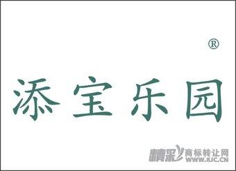 10-0107 添宝乐园