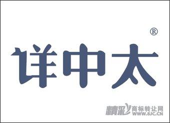10-0121 详中太