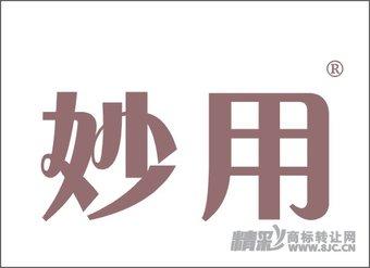 10-0122 妙用