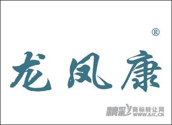 10-0133 龙凤康