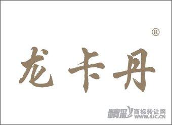 10-0209 龙卡丹