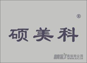10-0213 硕美科