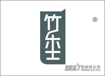 10-0218 竹乐士