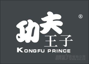 10-0221 功夫王子