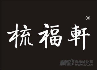 10-0224 梳福轩