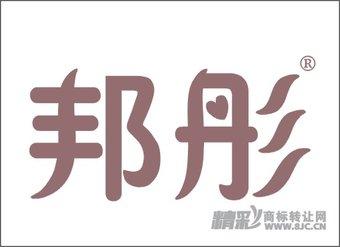 10-0231 邦彤