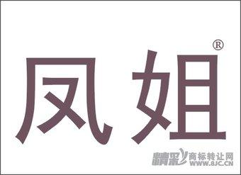 10-0257 凤姐