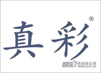 10-0281 真彩