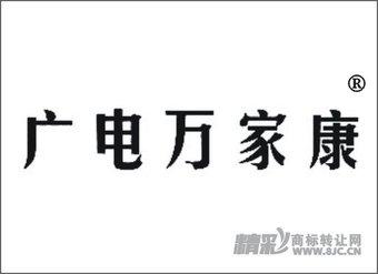 11-0084 广电万家康