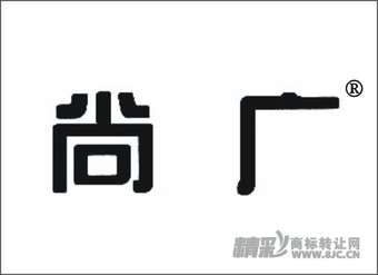 11-0090 尚广