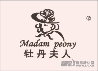 11-0121 牡丹夫人;MADAMPEONY