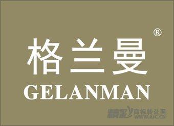 11-0365 格兰曼