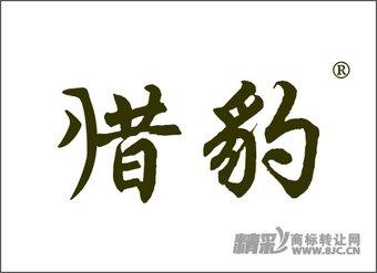 12-0029 惜豹