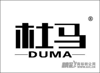 12-0033 杜马