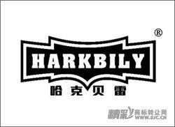 哈克贝雷HARKBILY