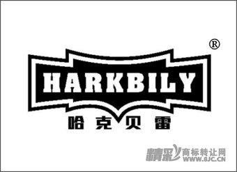 12-0040 哈克贝雷HARKBILY