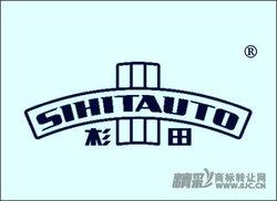 杉田SIHITAUTO