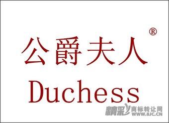 12-0062 公爵夫人Duchess