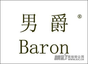 12-0063 男爵Baron