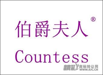 12-0065 伯爵夫人Countess