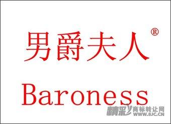 12-0067 男爵夫人Baroness