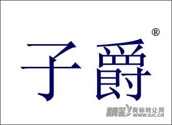 12-0068 子爵