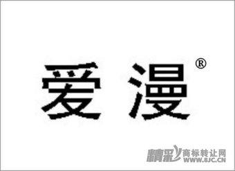 12-0153 爱漫