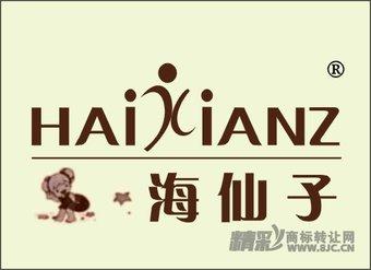 12-0279 海仙子