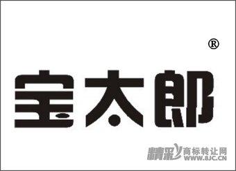 12-0322 宝太郎