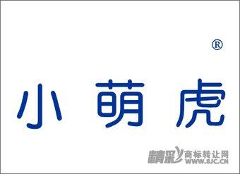 12-0365 小萌虎