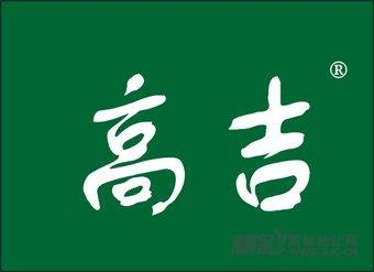 12-0389 高吉