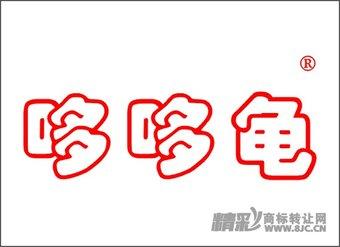 12-0421 哆哆龟