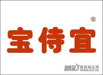 12-0505 宝侍宜