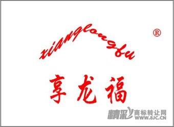 13-0014 享龙福