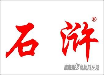 13-0025 石浒