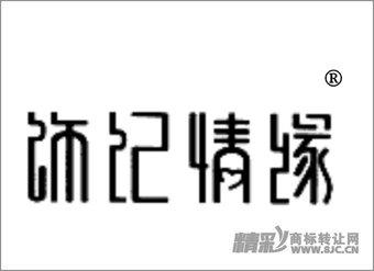 14-0066 饰纪情缘
