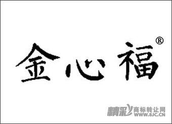 14-0122 金心福