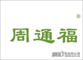14-0159 周通福